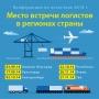 На Урале, Поволжье и Юге России пройдет серия бизнес-конференций по складской и транспортной логистике