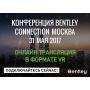 Bentley Systems подготовила интересную программу на Bentley CONNECTION 2017