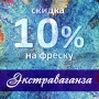 Скидка 10% на фреску «Экстраваганза» до 31 октября