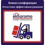 05 октября в Екатеринбурге обсудят перспективы уральской складской логистики