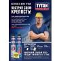 ����� ��� ��������� ��������� ����������� �� ��� ������� ������. ������� ���� �������� ������ � TYTAN