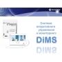 DiMS - Новая система оперативного управления и мониторинга