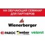 """Компания """"Славдом"""" приглашает партнеров на совместный семинар с Wienerberger, Saint-Gobain и PAROC"""