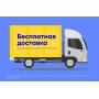 Весь июль бесплатная доставка строительных материалов от компании «СтройИнвест»
