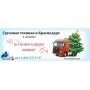 Грузовик по новогодней цене в Краснодаре!