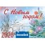 Компания Deceuninck поздравляет с наступающим Новым 2020 годом и Рождеством!
