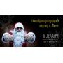 Домофест - Новогодний Фестиваль Жилья в Екатеринбурге 16 декабря