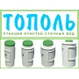 Вертикальные цилиндрические септики Тополь