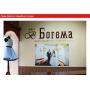 Фреска ОРТО украсила входную зону самарского центра свадебной и вечерней моды «Богема».