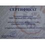 Дилерский сертификат Сибилд
