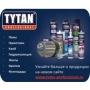 ��������� ����� � Tytan Professional