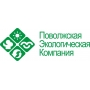 Поволжская экологическая компания