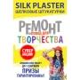 """Участвуй в акции от SILK PLASTER """"Ремонт – повод для творчества!"""""""