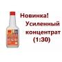 Новинка!!! Антисептик для бань и саун Neomid 200 - усиленный концентрат (1:30)!