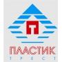 Компании «Пластик - Трест» 10 лет!