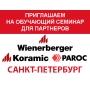 Компания «Славдом» приглашает партнеров на обучающий семинар 16 мая в Санкт-Петербурге