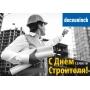 Компания «Декёнинк» поздравляет с Днём строителя!