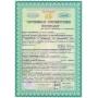 Сертификат соответствия на профили прессованные «АлюминТехно» для светопрозрачных ограждающих конструкций систем ALT VC65 и ALT GS106