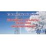VI Всероссийский Конгресс «Линейные объекты: правовое регулирование 2013 зима»