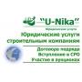 Регистрация ООО (в строительной сфере)