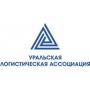 На Урале поднимут тему логистики в торгово-промышленной кооперации в рамках Иннопром-2015