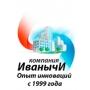«Компания Иванычи» - 15 лет инноваций на рынке климатических систем
