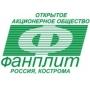 Костромской фанерный комбинат «Фанплит» отмечает вековой юбилей!