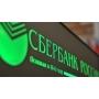 Сбербанк одобрил более 500 заявок проектного финансирования  с эскроу на сумму 0,6 трлн рублей