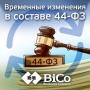Временные изменения в составе 44-ФЗ: их характер, назначение и особенности