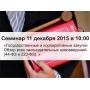В Ульяновске пройдет семинар  «Государственные и корпоративные закупки (44-ФЗ и 223-ФЗ). Обзор всех законодательных нововведений»