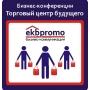 15 сентября ключевая конференция «Торговый центр будущего» пройдет в Санкт-Петербурге