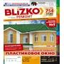 «BLIZKO Ремонт» в Екатеринбурге  отметил 8 годовщину в статусе  лидера