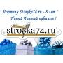 Портал Stroyka74.ru: новый Личный кабинет