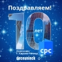 DECEUNINCK ПОЗДРАВЛЯЕТ СВОЕГО ПАРТНЁРА КОМПАНИЮ СПЕЦРЕМСТРОЙ В КИРОВО-ЧЕПЕЦКЕ С 10-ТИ ЛЕТИЕМ