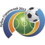 «Летний Кубок Строителей 2013» - корпоративный турнир по мини-футболу. г.Москва, 17 августа 2013 года.