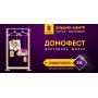 08 сентября в Екатеринбурге пройдет фестиваль жилья Домофест со скидками размера ХХL