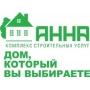 Бесплатный проект дома от «АННА-КСУ»