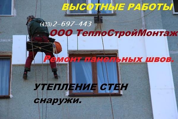Межпанельные швы заделка в красноярске
