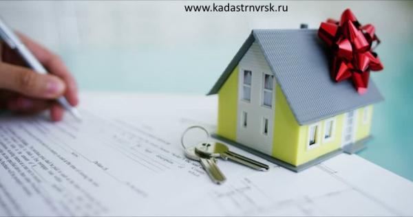 Изменение вида разрешенного использования Новороссийск - MirStroek.Ru