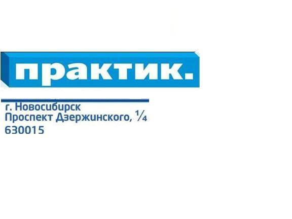 эти времена строительный магазин практика новосибирск мужское нужно подбирать