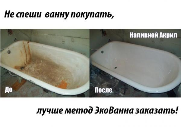датчик давления покрытие ванны эмалью или акрилом что лучше отзывы тебе!В целях организации
