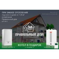 Отопительный котел в подарок при заказе системы отопления в доме под ключ