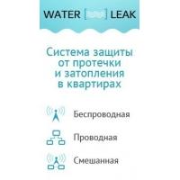 Инновационная система защиты от протечек и затопления Waterleak