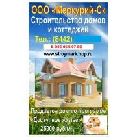 Разработка проекта дома для частного домостроения