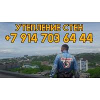 Высотные работы! Утепление стен снаружи во Владивостоке цены внутри! Мосты строили, микрорайоны утепляли! Профессионалы
