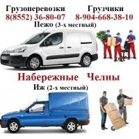 Перевозки Каблук. Услуги грузчиков