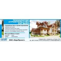 Строительство: деревянных домов, Каркасно панельных домов, монолитных домов