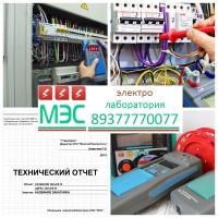 Электроизмерения электролабораторией - пусконаладочные работы (техотчет)