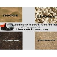 Закупка и доставка песка, щебня, гравмассы и чернозема