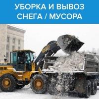 Вывоз грунта, строительного мусора